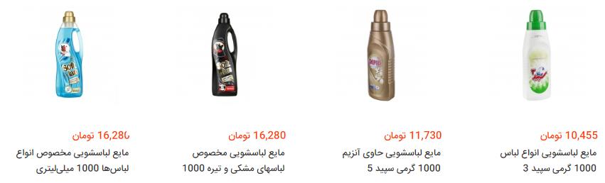 خرید مایع لباس شویی چقدر آب می خورد؟ + قیمت