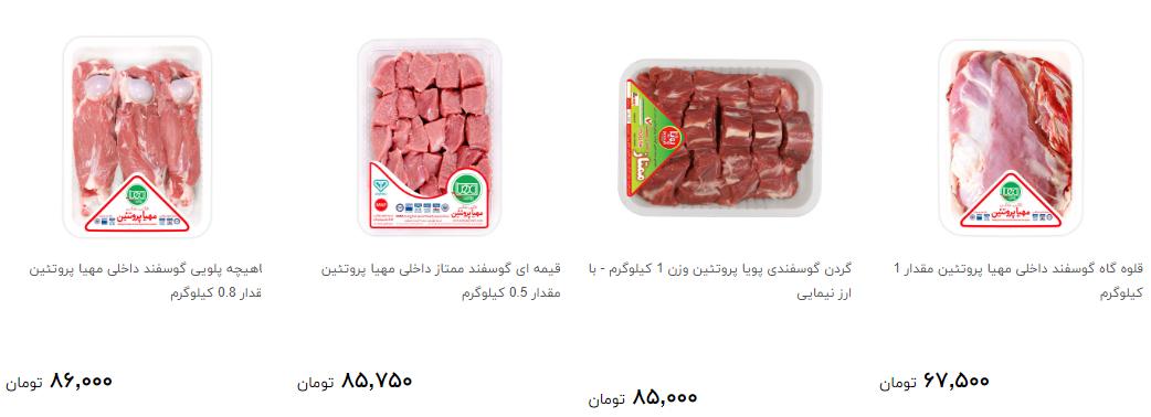 ارزان ترین انواع گوشت گوسفندی بسته بندی + قیمت