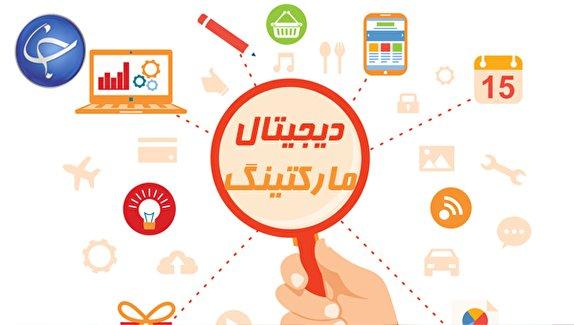 باشگاه خبرنگاران -دیجیتال مارکتینگ چیست؟ معرفی روشهای بازاریابی بر پایه اینترنت (بخش اول)