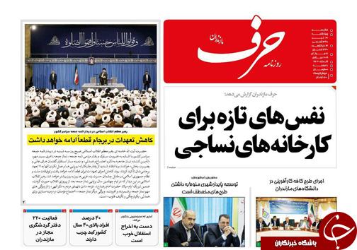 تصاویرصفحه نخست روزنامههای چهارشنبه ۲۶ تیرماه مازندران