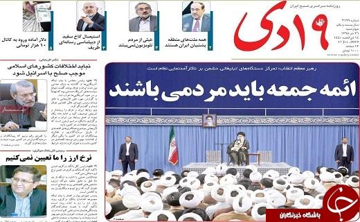 اروپا باید برای حفظ تواف هستهای ایران متحد بماند/نرخ بیکاری جمعیت جوان در قم ۲۳.۳ درصد