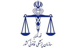 احراز هویت ۱۳ نفر از جانباختگان حادثه سقوط مینی بوس به دره در خوانسار