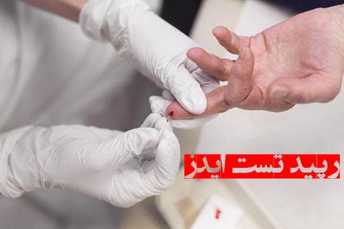 توزیع تست سریع ایدز به زودی در داروخانههای منتخب کشور / شناسایی 50 درصد از مبتلایان به ایدز