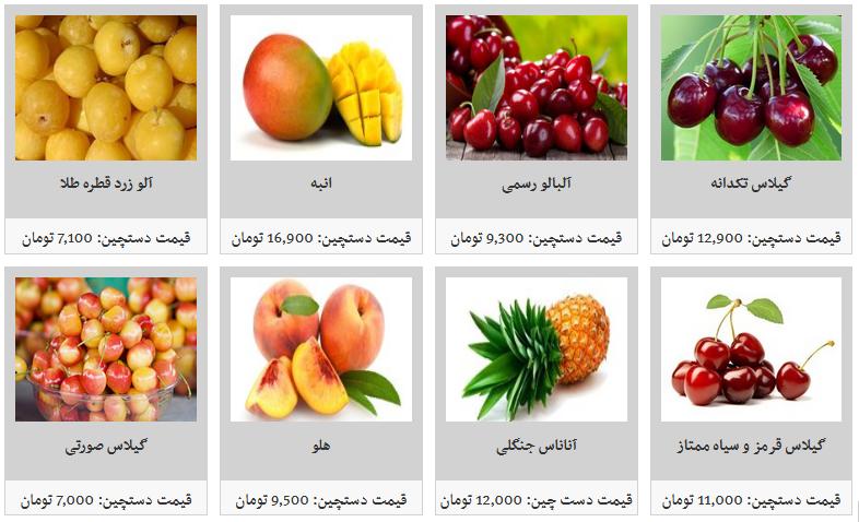 قیمت انواع میوه های تابستانه دستچین/ طالبی کیلویی چند؟