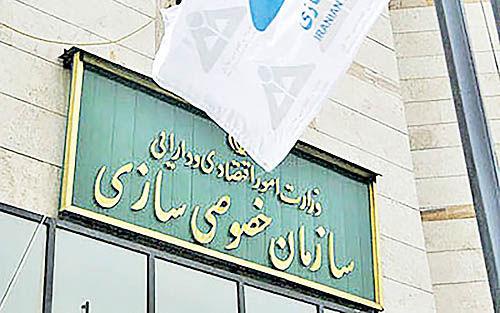 دلایل عدم فروش سهم دولت در 3 شرکت بورسی توسط سازمان خصوصی سازی