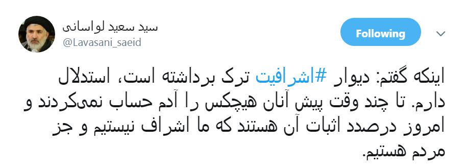 تحلیل سید سعید لواسانی از وضعیت فعلی مسکن +تصویر