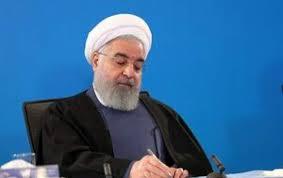 روحانی 2 قانون را به وزارت امور اقتصادی و دارایی برای اجرا ابلاغ کرد