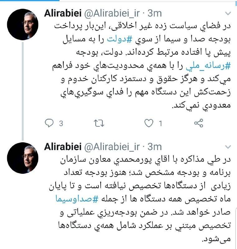 توضیح سخنگوی دولت در مورد تامین بودجه صداوسیما
