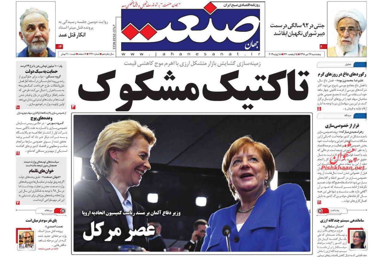 صفحه نخست روزنامههای اقتصادی ۲۷ تیر
