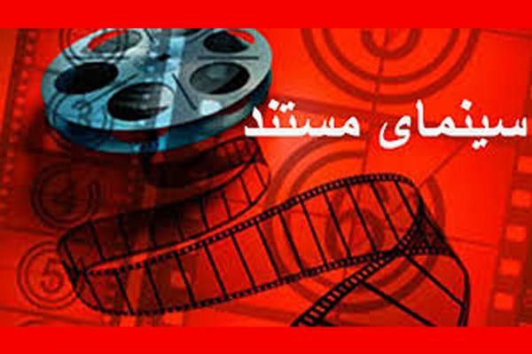پیشکسوتان و برترینهای سینمای مستند تقدیر شدند