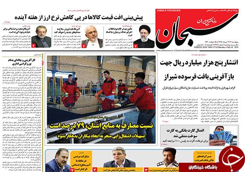 تصاویر صفحه نخست روزنامههای فارس ۲۷ تیر سال ۱۳۹۸