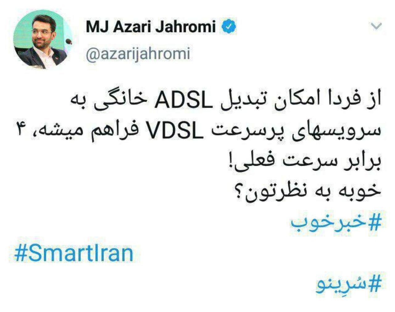 آقای جهرمی برای اینترنت VDSL نه بستر مناسبی فراهمه نه فرهنگ استفاده +تصاویر