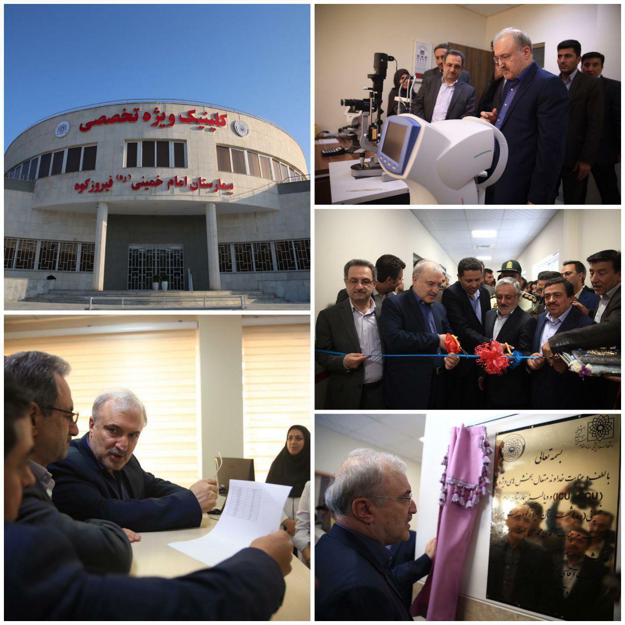 افتتاح بخشهای جدید بیمارستان امام فیروزکوه با حضور وزیر بهداشت