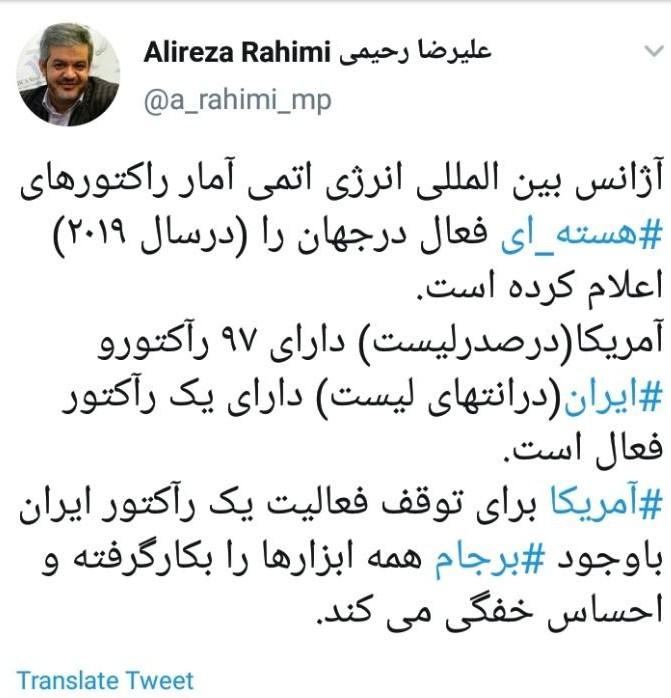 رحیمی: آمریکا با ۹۷ رآکتور نسبت به یک رآکتور ایران احساس خفگی میکند