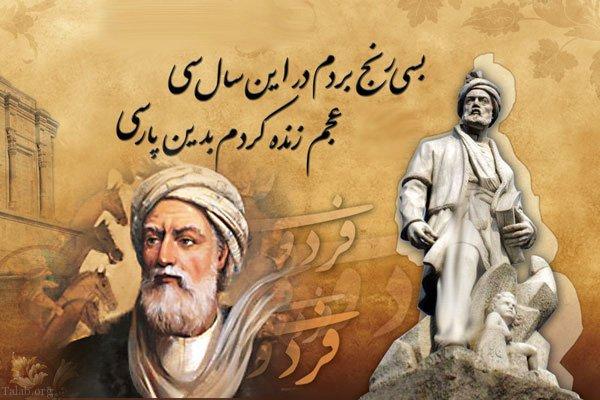 آشنایی با اصل و نسب پهلوانان ایرانی و تورانی در اثر ماندگار فردوسی