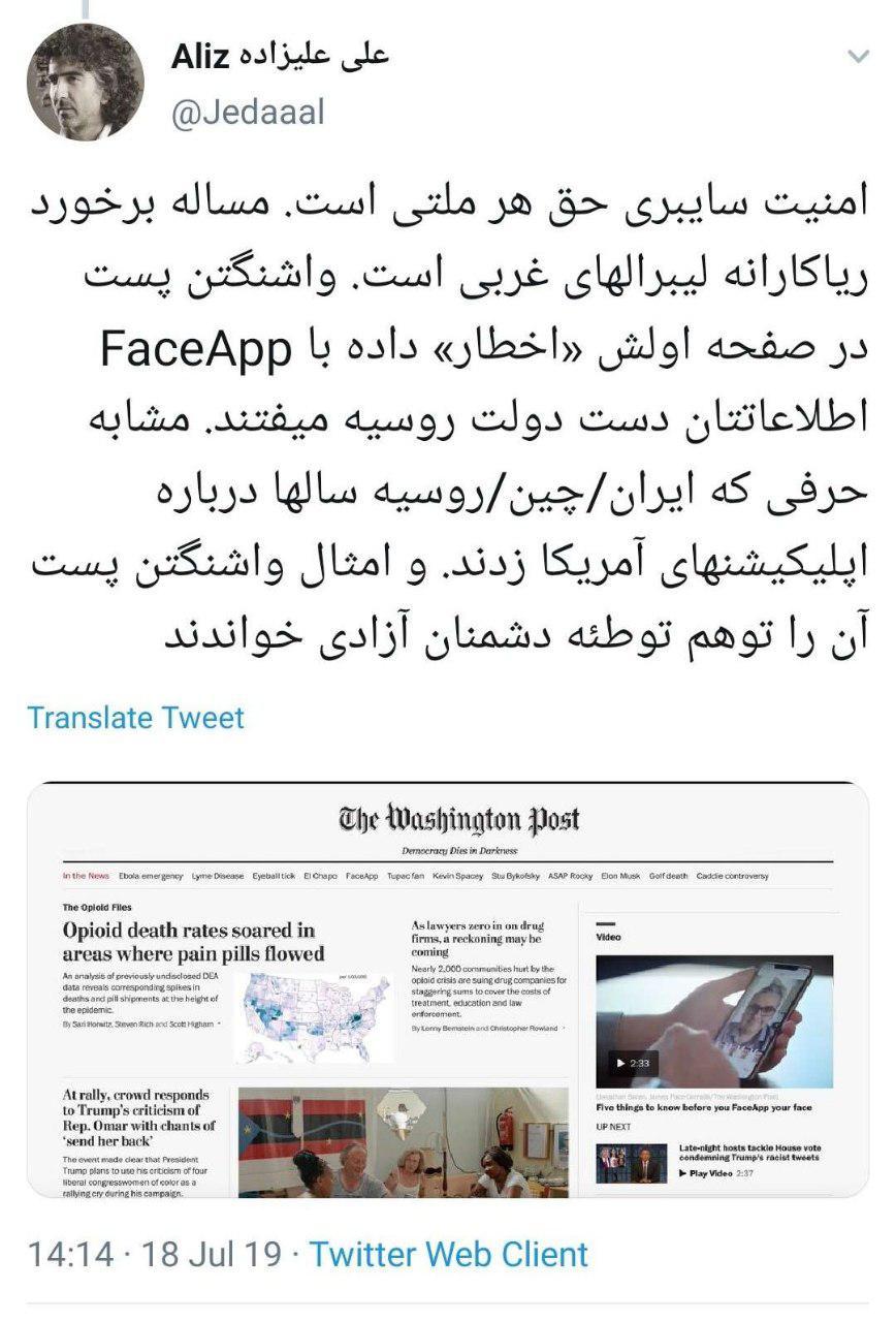 FaceApp توانست با تحریک حس کنجکاوی اطلاعات حساس دهها میلیون کاربر را در اختیار بگیرد +تصاویر