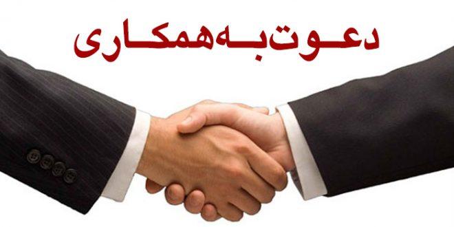 باشگاه خبرنگاران -استخدام کارشناس صادرات مسلط به زبان انگلیسی و ترکی