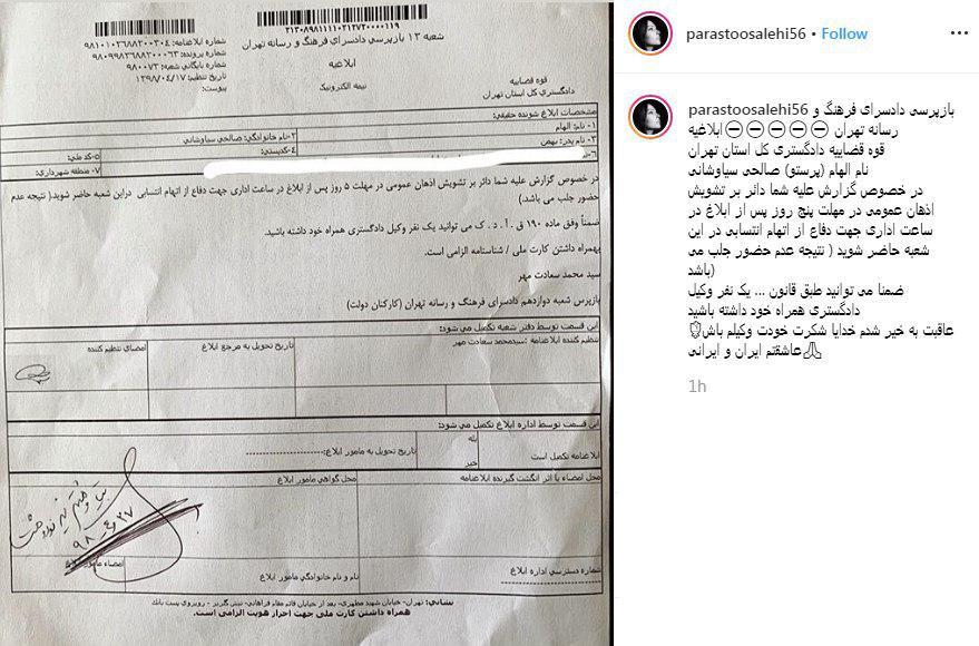پرستو صالحی به دادگاه فرهنگ و رسانه احضار شد!