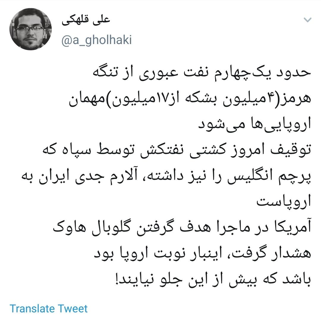 #نفتکش_قاچاقچی /دنیا و انگلیسی ها فهمیدند که تنگه هرمز پسر خشمگین ایرانه +تصاویر