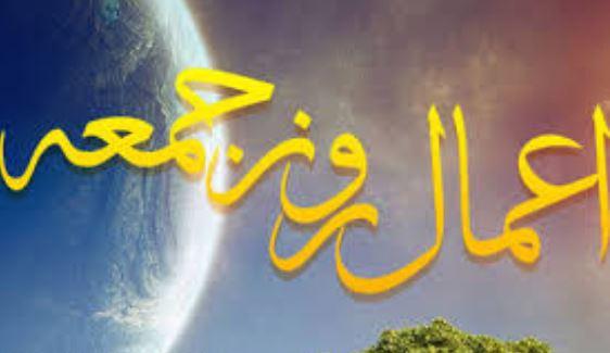 اعمالی که جمعهها میتوانیم بجا بیاوریم/ توصیه به قرائت زیارت «آل یاسین» در این روز مهم