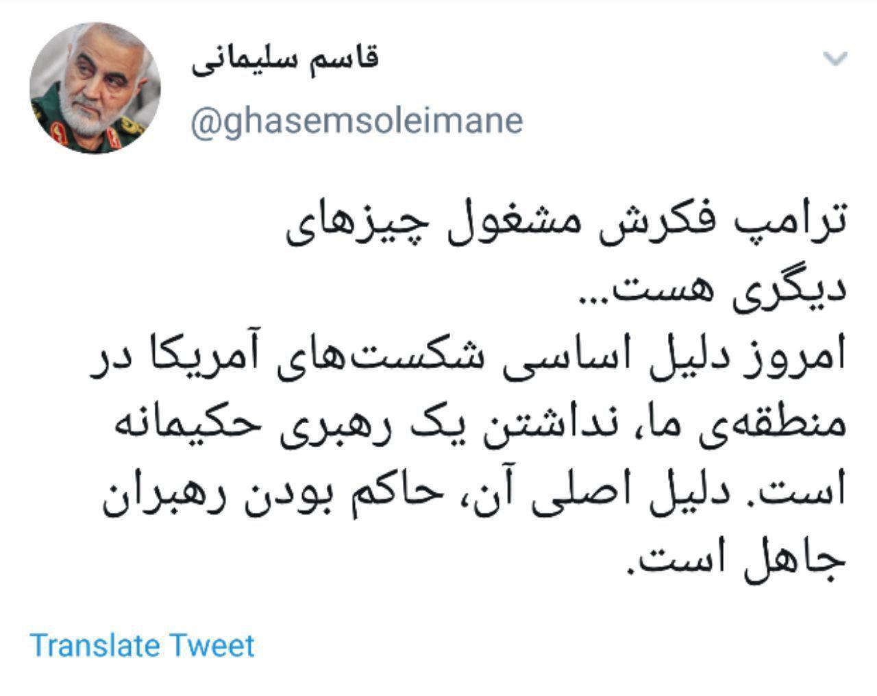 واکنش سردار سلیمانی به ادعای ترامپ درباره ساقط کردن پهپاد ایران +عکس