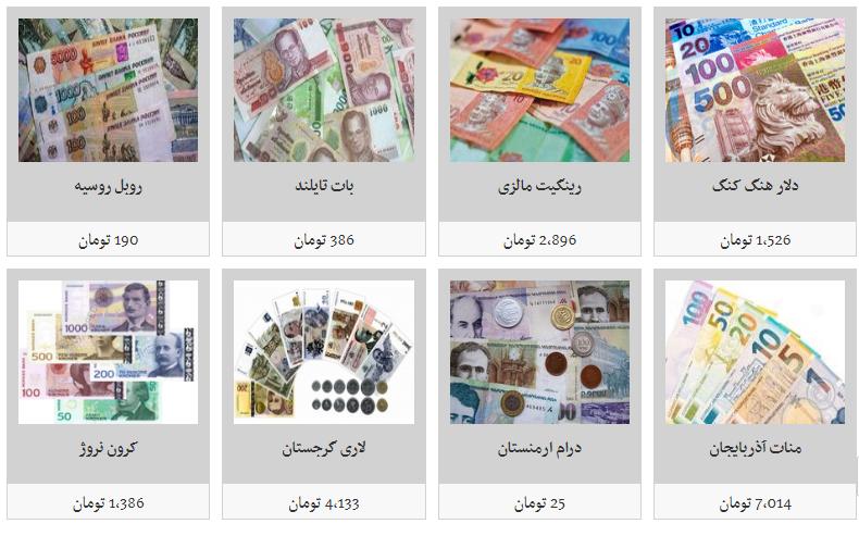 آخرین قیمت ارزها در ۹۸/۴/۲۸/ دلار ۱۱ هزار و ۵۰۰ تومان معامله شد
