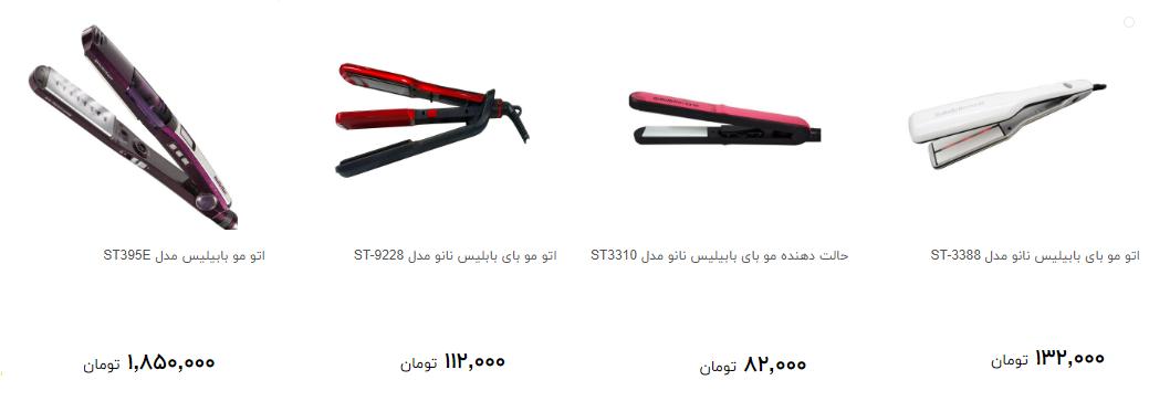 خرید اتو مو  چقدر هزینه دارد؟ + قیمت
