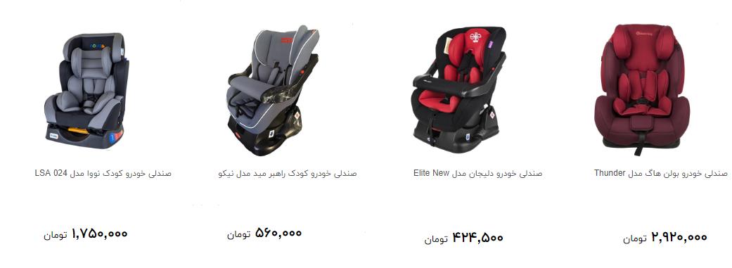 انواع صندلی خودرو کودک + قیمت