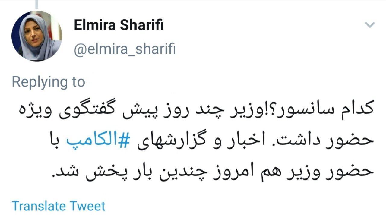 واکنش گوینده خبر به ادعای سانسور پخش آذری جهرمی از صداوسیما +فیلم