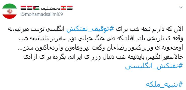 نمایشی از  اقتدار سپاه در #توقیف_نفتکش/دوران بزن درو تمام شده است
