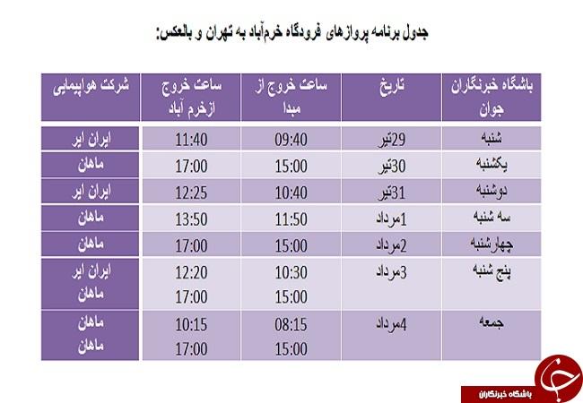 برنامه پروازهای فرودگاه خرمآباد از ۲۹ تیرتا ۴ مردادماه