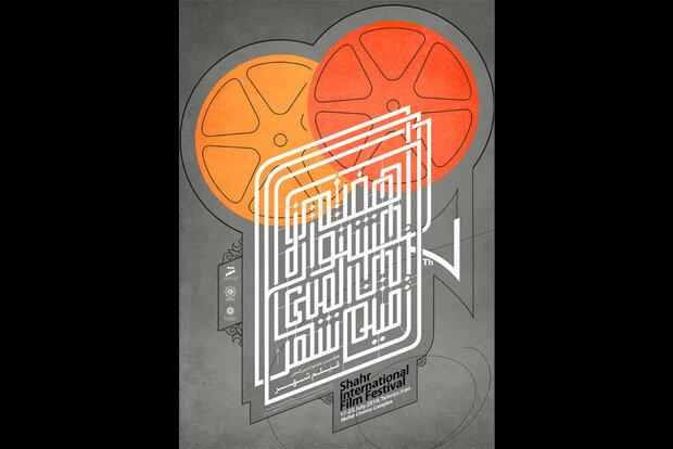 برنامه نمایش سومین روز جشنواره فیلم شهر اعلام شد