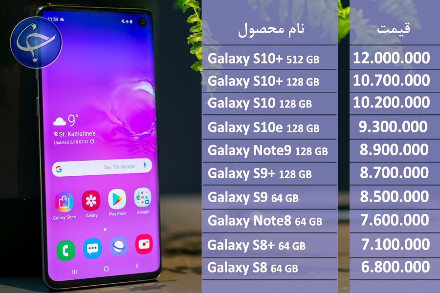 آخرین قیمت تلفن همراه در بازار (بروزرسانی ۳۰ تیر) +جدول