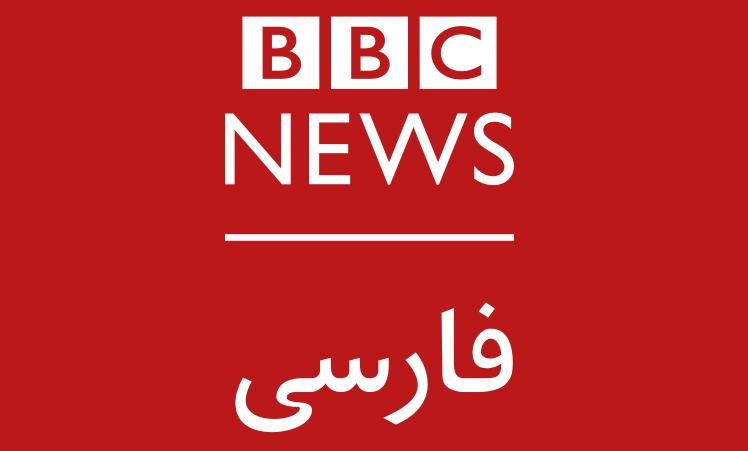 قطع عمدی صدای کارشناس بی بی سی حین گفتگو با مجری! + فیلم///