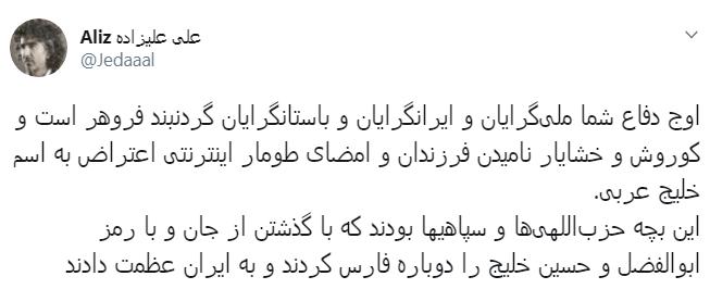 تفاوت ملیگراها با بچه حزباللهیها و سپاهیها در عظمت دادن به ایران