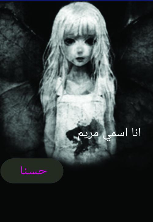 عملیات روانی عربستان با کمک دختری از تبار شیاطین/ اگر جان خود را دوست دارید از «مریم» حذر کنید!