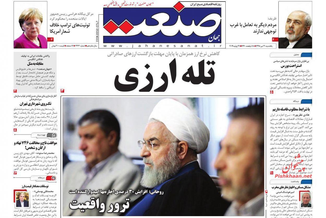 صفحه نخست روزنامههای اقتصادی ۳۰ تیر