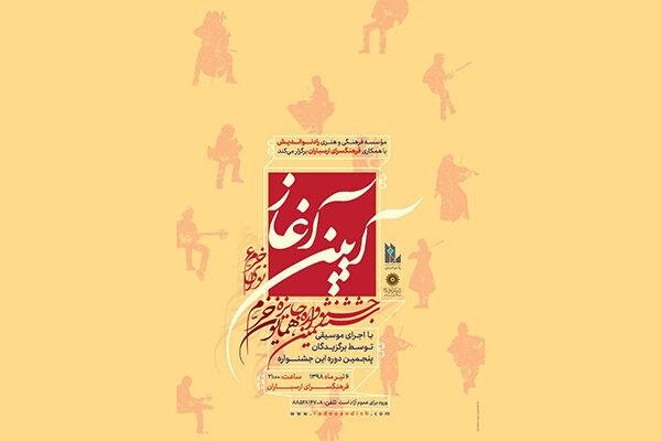 باشگاه خبرنگاران -اعلام جزئیات مراسم افتتاحیه ششمین جشنواره نوای خرم / اجرای گروههای منتخب دوره پنجم