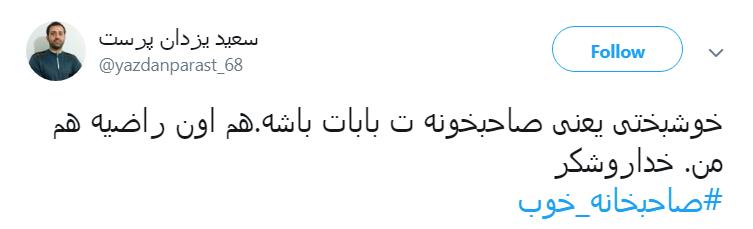 #صاحبخانه _خوب