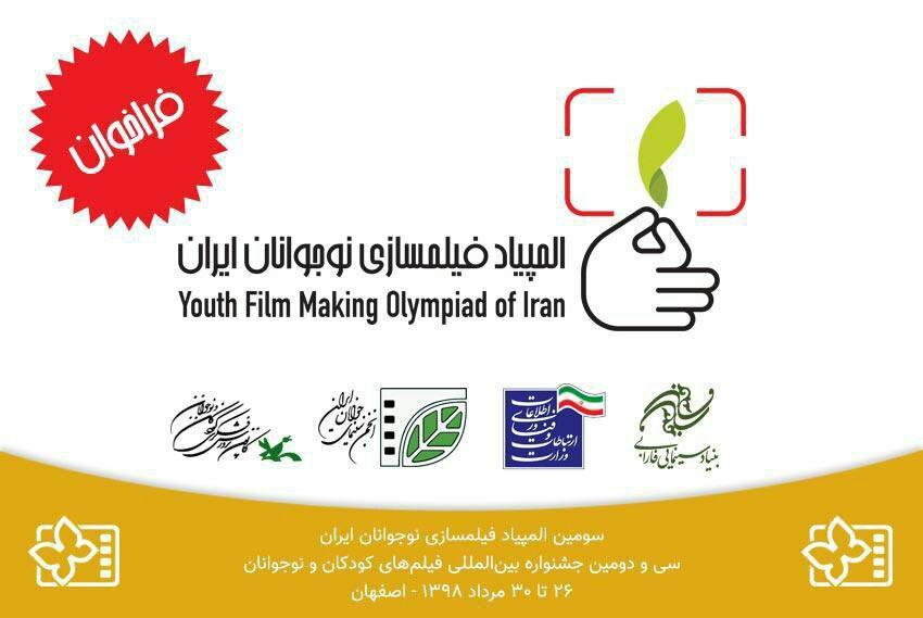 نیشابور میزبان سومین المپیاد فیلمسازی نوجوانان کشور