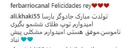 کامنتهای فارسی تبریک تولد زیر پست لیونل مسی +عکس