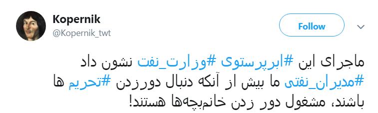 #وزارت نفت