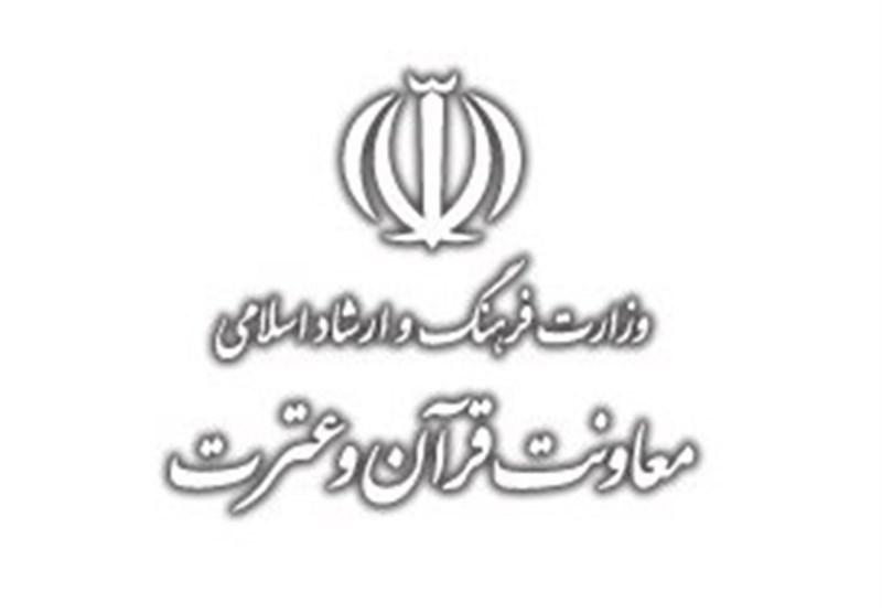 حمایت ۱۸ میلیاردی از موسسات قرآنی وزارت ارشاد
