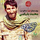 باشگاه خبرنگاران -روایتی از زندگی شهید بلباسی منتشر میشود