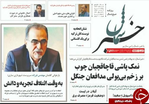 تصاویرصفحه نخست روزنامههای سه شنبه ۴ تیرماه مازندران را درگروه استانهای باشگاه خبرنگاران جوان مشاهده کنید.
