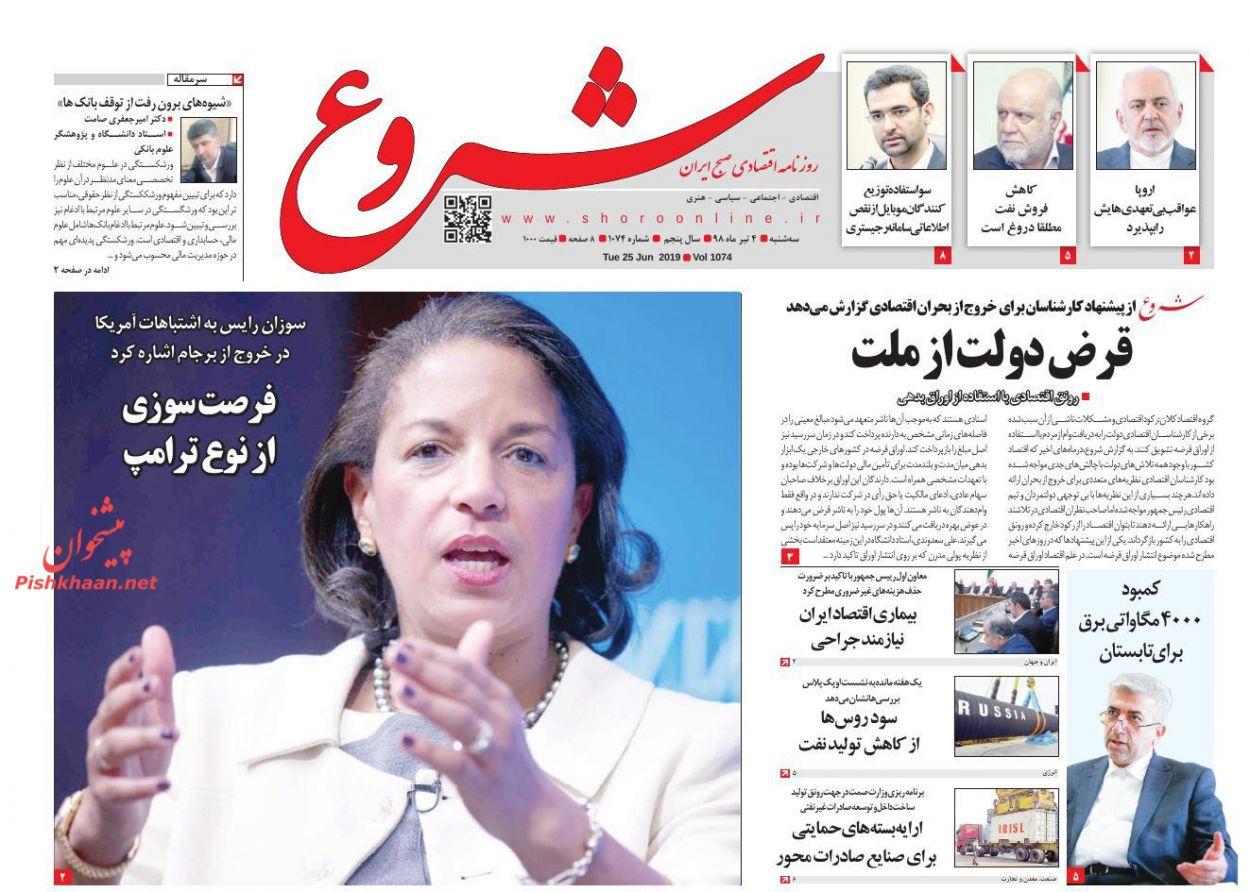صفحه نخست روزنامههای اقتصادی ۴ تیر