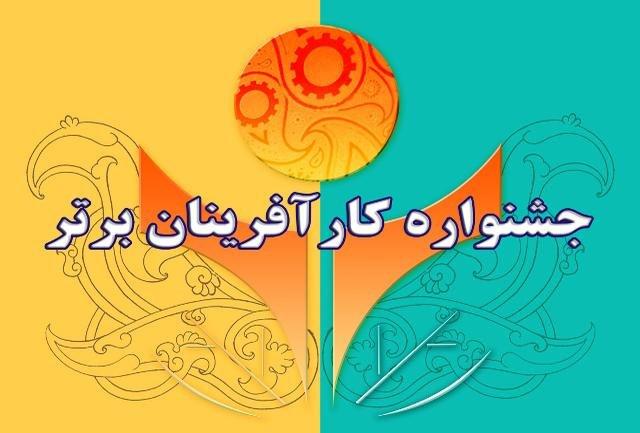 ثبت نام سیزدهمین جشنواره انتخاب کارآفرینان برتر استان ایلام تمدید شد