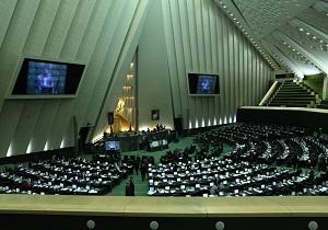 جلسه علنی مجلس آغاز شد/ بررسی طرح تشکیل وزارت تجارت و خدمات بازرگانی در دستور کار