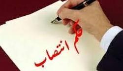 لطفی مدیرکل جدید تعزیرات حکومتی استان ایلام شد