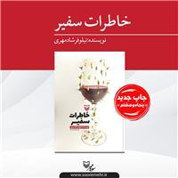 فروش خاطرات سفیر به 145 هزارنسخه رسید